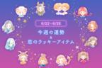 12星座別*今週の運勢&恋のラッキーアイテム(6/22~28)