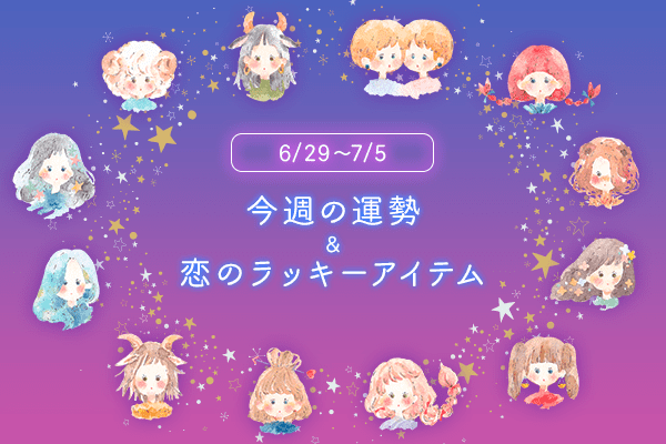 12星座別*今週の運勢&恋のラッキーアイテム(6/29~7/5)