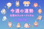 12星座別*今週の運勢&恋のラッキーアイテム(7/20~26)