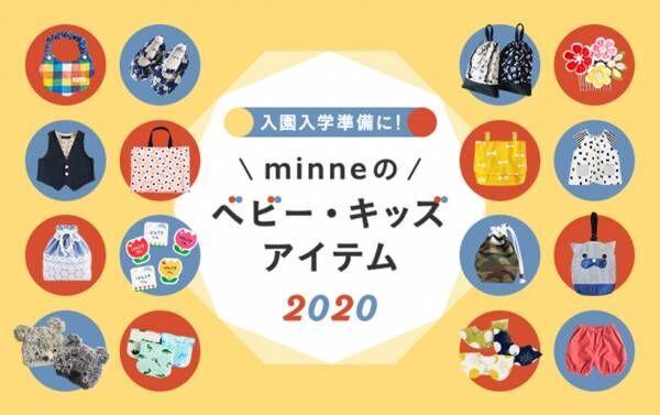 新入園&入学に! 「minne」で買える、可愛いお名前付けグッズ 10