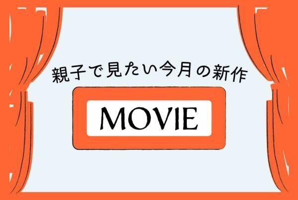 今月、親子におすすめの新作映画 5選
