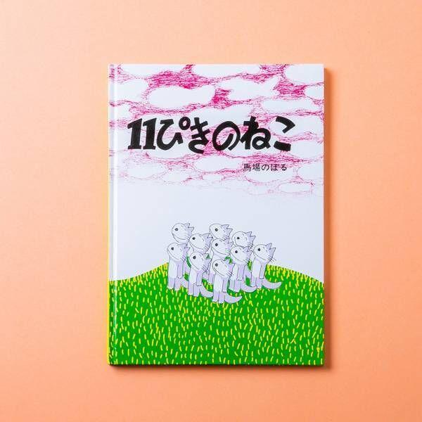 ママから子へ受け継いだ、わが家の愛読絵本 〈坂本美雨さんの場合〉