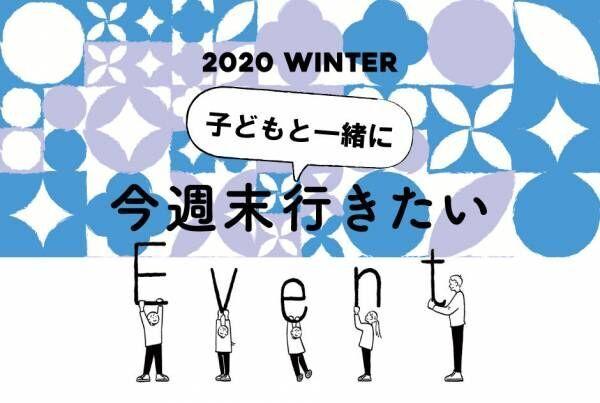 今週末に家族で行きたいイベント10選 @東京