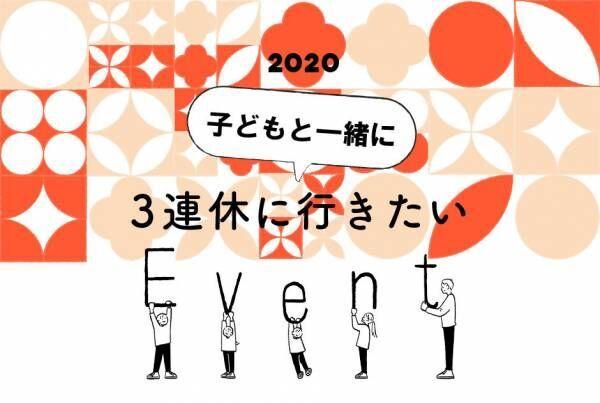 3連休に家族で行きたいイベント10選 @東京