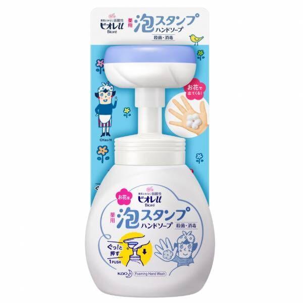 楽しく感染症予防! 子どもがすすんで手洗いしたくなる便利グッズ