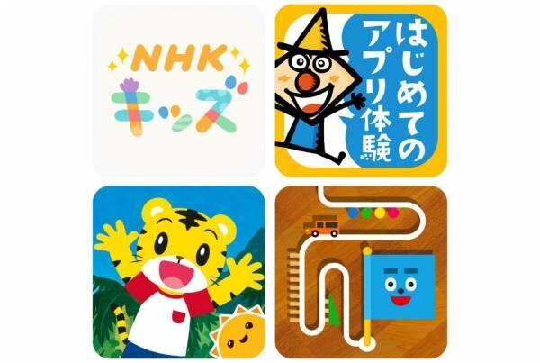 学んで遊べる! 子ども向けアプリ おすすめ4選