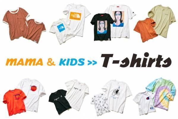 この夏着たい! 親子で着られるおしゃれTシャツ 20選