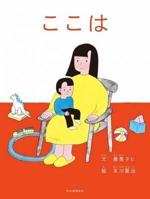 ママにおすすめの新刊&キッズと読みたい 新作絵本〈2020年7月〉