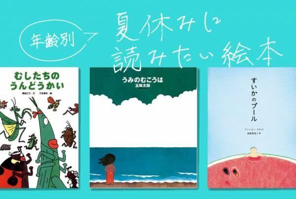 【年齢別】夏休みに読みたい おすすめ絵本6選