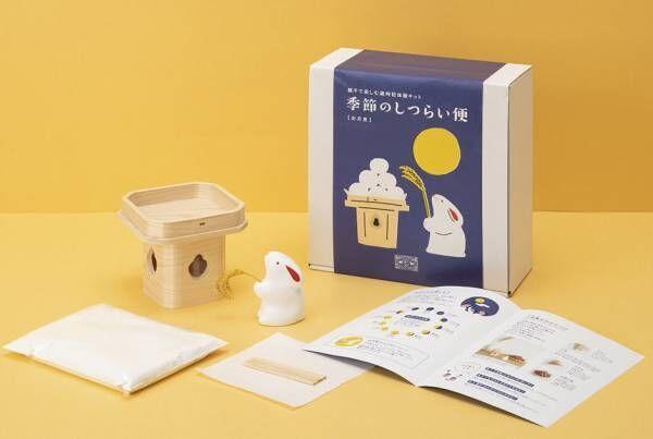『中川政七商店』から季節のしつらい便が登場! 親子で年間行事を体験しよう