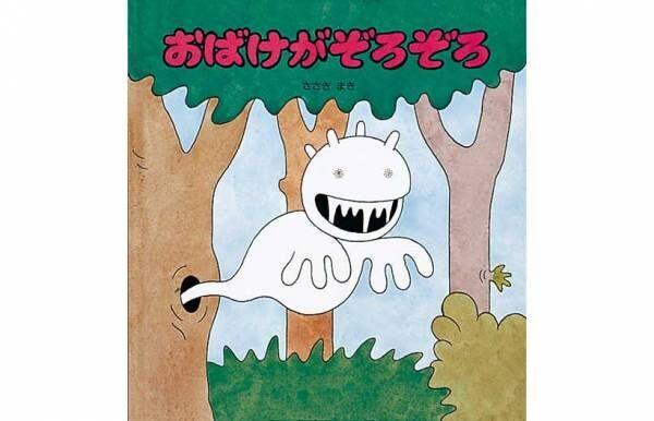 【年齢別】親子で読みたい ハロウィン絵本10選