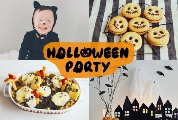 子どもと楽しむハロウィンパーティー! 可愛すぎる仮装や簡単だけど映える料理をご紹介♪