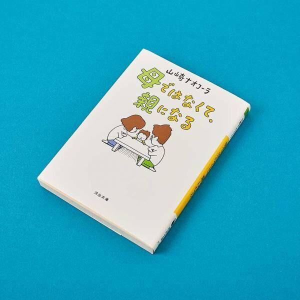 読書の秋にじっくり読みたい! 素敵な「育児エッセイ」10