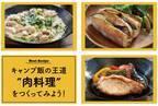 """親子で挑戦! キャンプ飯の王道、""""肉料理""""をつくってみよう!"""