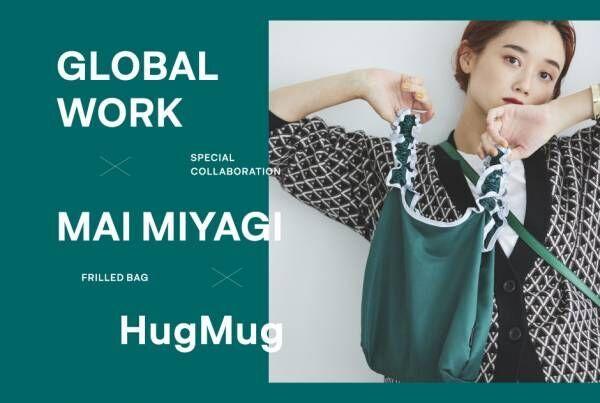 [HugMug最新号付録]宮城 舞×GLOBAL WORK フリルバッグをチェック!