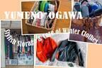 すぐに真似できる、役立つヒントがいっぱい! スタイリスト・小川夢乃さんのおしゃれ収納術&冬服のお手入れ法