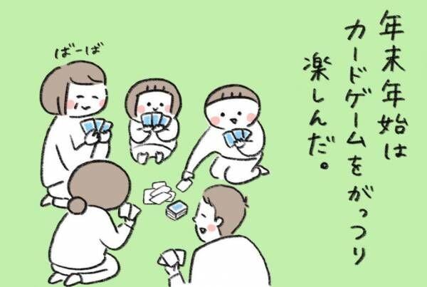 [4コマ連載]hibi家だより ~ Vol.29 家族ではまったカードゲーム~