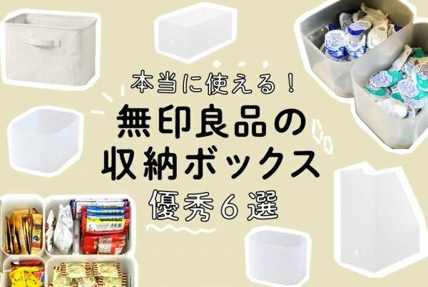 """本当に""""使える""""! 『無印良品』の収納ボックス 優秀6選はコレ!"""