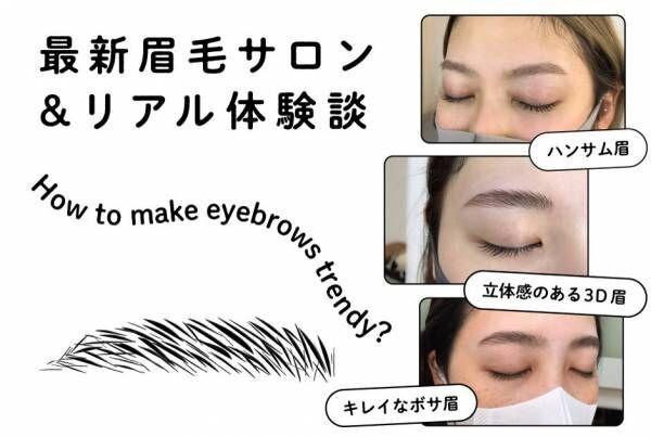 今っぽい顔は眉毛で決まる!眉毛矯正にアートメイク…最新眉毛サロン&リアル体験談