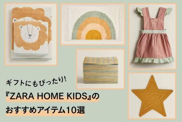 ギフトにもぴったり! 『ZARA HOME KIDS』のおすすめアイテム10選