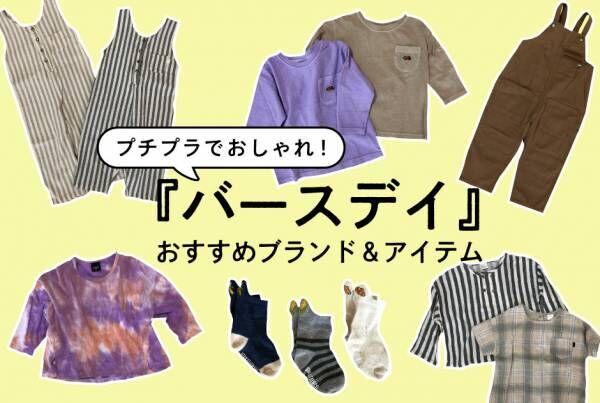 プチプラでおしゃれ! 子ども服『バースデイ』のおすすめブランド&アイテム