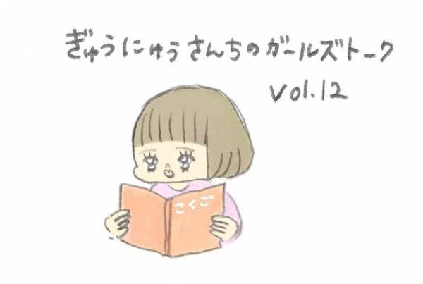 [育児マンガ・子育て日記連載]ぎゅうにゅうさん家のガールズトーク Vol.12 音読が読み聞かせ