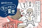 3歳男子のママだ〜いすき!に萌える「あきばさやかの笑うしかない育児」 Vol.2