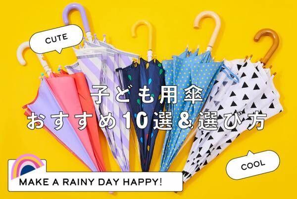 <子ども用傘> おすすめ10選&押さえておきたい選び方