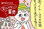 息子に思わずキュン!「あきばさやかの笑うしかない育児」 Vol.3