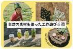 キャンプや公園でできる! 自然の素材を使った工作遊び6選