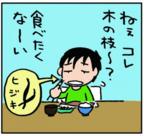 【テキトー母さん流☆子育てのツボ!】#12 食べ物の好き嫌いが多くて困っています。