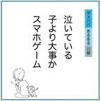 「泣いている 子より大事か スマホゲーム」~スマホに関するパパのNG行動編~【ダメパパ川柳連載 第11回】