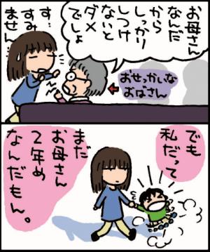 【テキトー母さん流☆子育てのツボ!】#49  お母さんなんだから強くならないとだめですか?