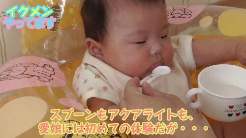 【イクメンやってます in It Mama #01】2分動画で見る「3ヶ月の赤ちゃん スプーンで水分補給」