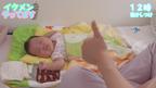 【イクメンやってます #03】ミルク・家事・寝かしつけ…「新米イクメンの奮闘」も夫婦の協力あってこそ!