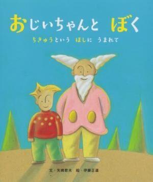 敬老の日にプレゼント!「じいじ・ばあばと読みたい絵本」4選