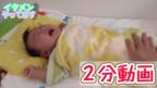 【イクメンやってます #07】実践!寝ぐずり、大泣き赤ちゃんを「おくるみ」で寝かしつけ