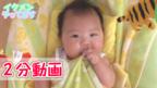 悪夢のようなニオイ!赤ちゃんの「隠れ汚れ」は見落としがち…【10話】