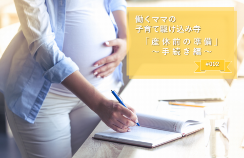 産前6週前に見て!出産関連手当「全額受給」の秘訣【#2】
