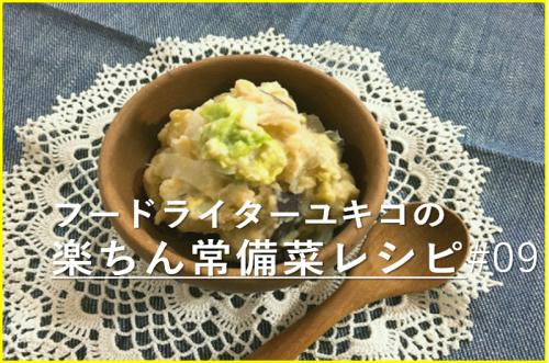 あの食材で驚くほど美味しく!「さつまいもと白菜のミルク煮」