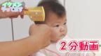 不器用パパがヘアカット挑戦!ママの突然の「待った!」の意味は… #21