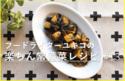 お正月の余った餅にも使える!「カレー風味」ひじきアレンジレシピ #13