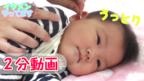 大人の3倍汚れやすい!「赤ちゃんの耳&鼻そうじ」のコツ #33