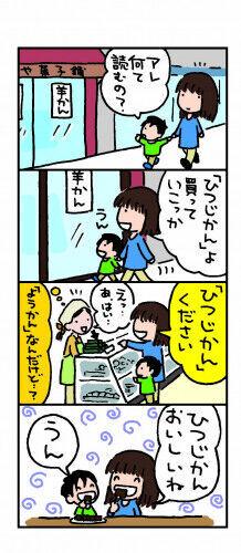 河豚←正しく読める?「漢字が読めない」赤っ恥ストーリー3選