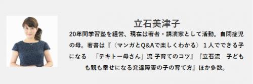 難関校合格の芦田愛菜ちゃんは「本の虫」!? 子どもを本好きにする秘訣