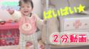 赤ちゃんのまねっこ遊びに隠された「驚くべき脳の働き」 #44