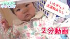「赤ちゃんのいたずら」について心に留めておきたい2つのこと #50