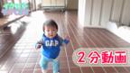 「赤ちゃんの外歩きトレーニング」で大切にしたい3つのコト #53