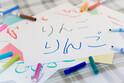 4歳~文字を書こう!「子どもの名前」で練習させる時の注意点と落とし穴