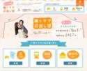 横浜市の保育園情報量ナンバーワン!検索サイト「働くママ応援し隊」が登場